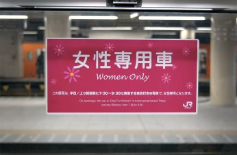 woman-only-train